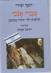 7 ivri anochi - book cover